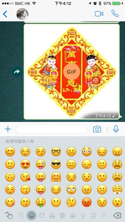 新年動態貼圖 - New Year Gif Stickers screenshot-4
