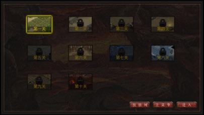 龙城传世霸业