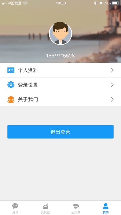 贝贝盈-国内财经软件领跑者 screenshot-3