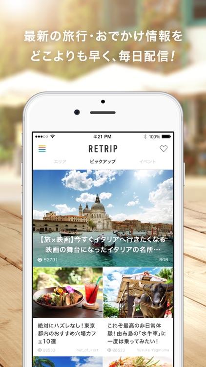 RETRIP[リトリップ] - 旅行・おでかけ・観光のまとめアプリ