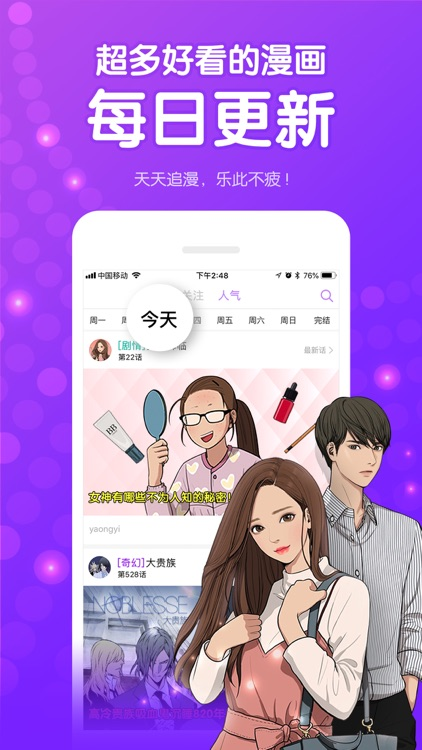 咚漫-漫画人都爱的漫画之家 screenshot-1
