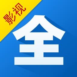 影视大全-高清电视剧电影动漫