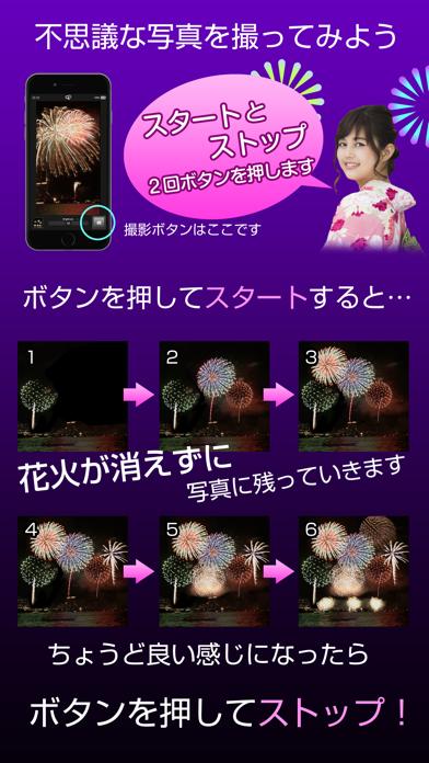 花火バルブカメラ Pro 〜本格的な花火の撮影〜 screenshot1