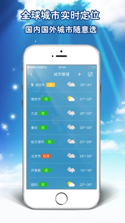 天气预报 - 天气预报空气质量查询软件 screenshot-4