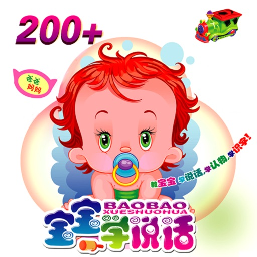 The baby to learn to talk easily 200 +