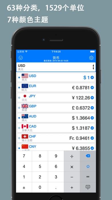 单位换算大师专业版 - 货币汇率换算
