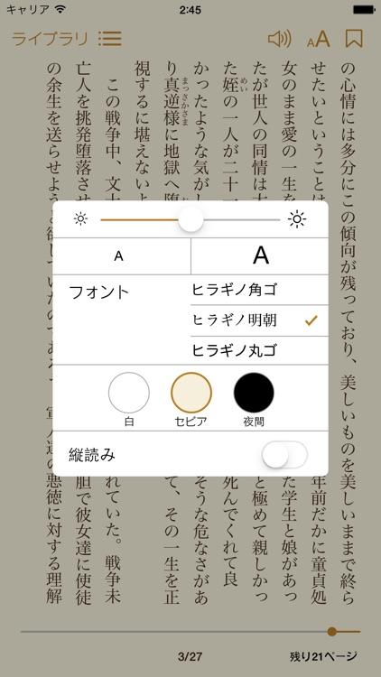 坂口安吾 文学全集 screenshot-3