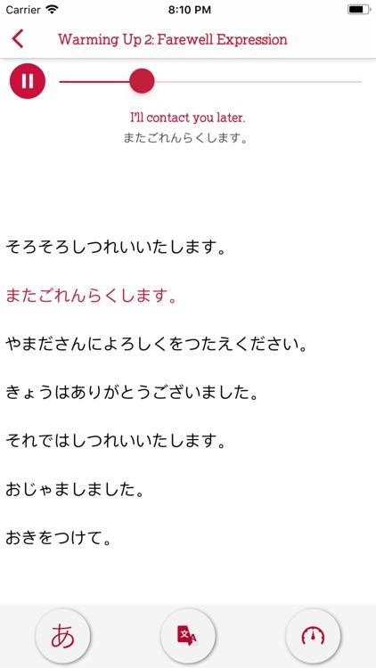 Poro - Listening Japanese
