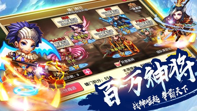 三国五虎传-3D横版策略卡牌手游 screenshot-3