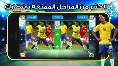 ابطال الملاعب اختبار كرة القدملقطة شاشة4