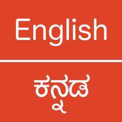 English - Kannada on the App Store