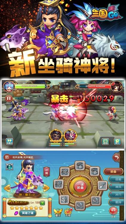 三国GO screenshot-0
