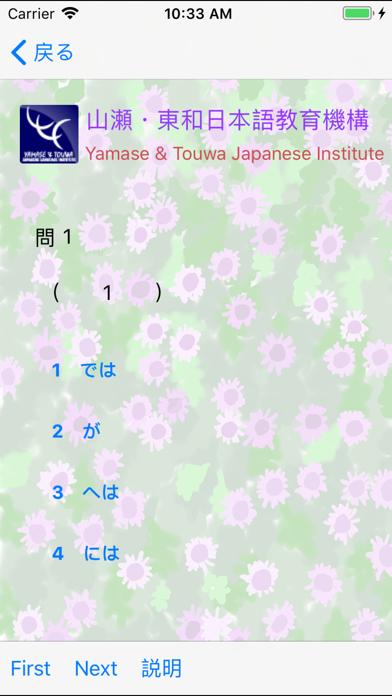 新しい「日本語能力試験」N5文法問題集 screenshot 7