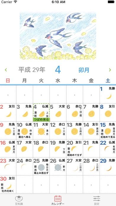 歳時記カレンダー +