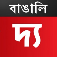 Codes for Bengali Calendar Hack