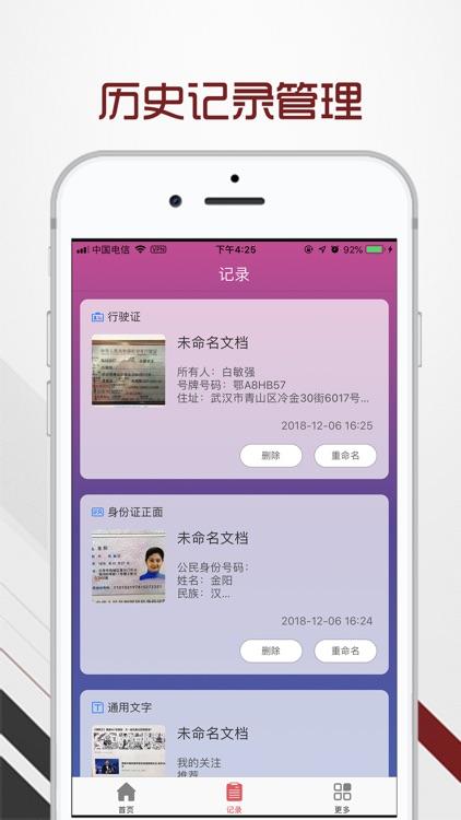 文字识别-ocr图片转文字识别app screenshot-3