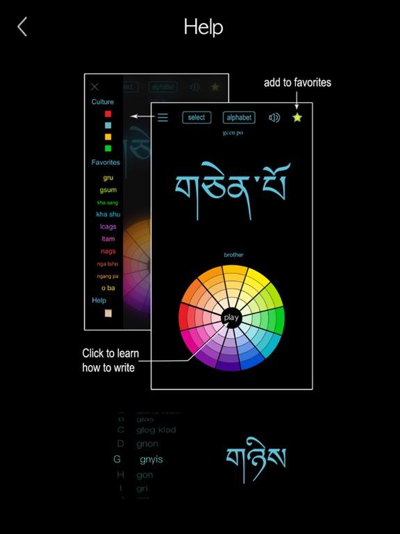 Tibetan Words & Writing screenshot 16