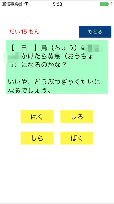 どんどん覚える 漢字ドリル 小学1年生レベルスクリーンショット2