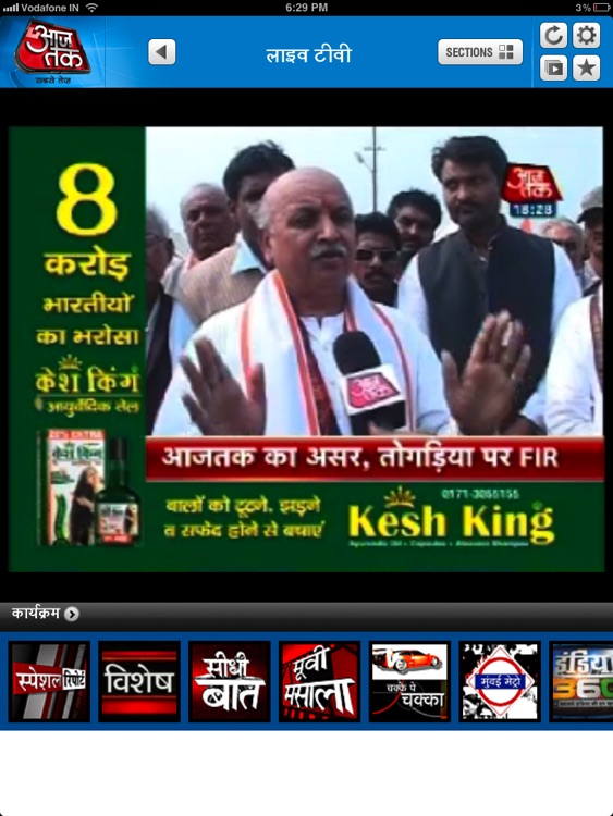 Aaj Tak HD screenshot-1