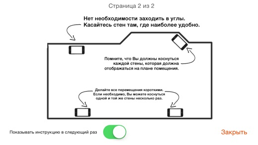 RoomScan Pro Screenshot