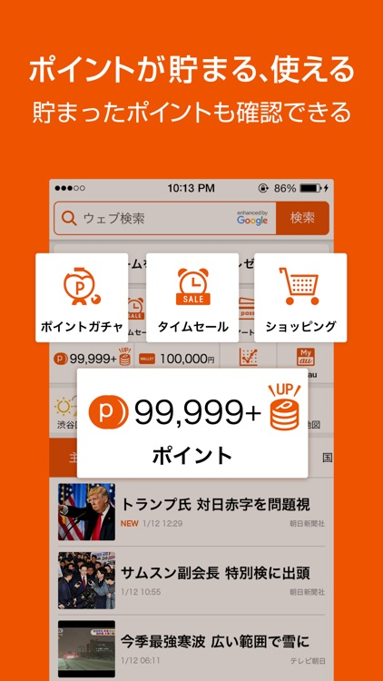 auサービスTOP screenshot-2