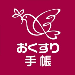 アインお薬手帳2 ~あなたとご家族の服薬管理アプリ~