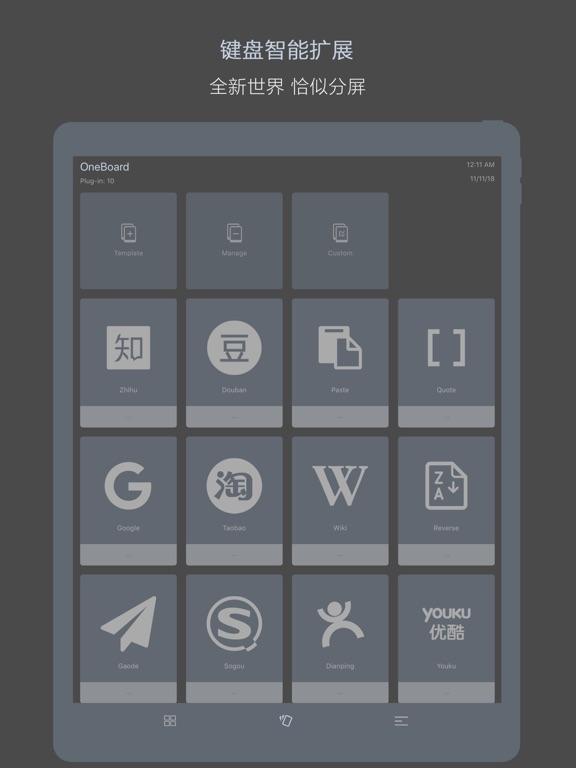 OneBoard - 键盘的智能插件扩展与常用快捷短语