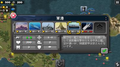 将軍の栄光: 太平洋戦争のおすすめ画像2