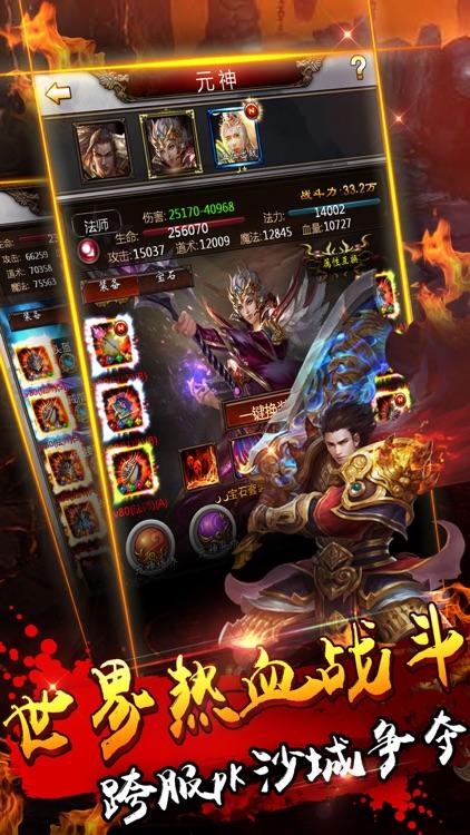 挂机屠龙-挂机屠龙私服传世游戏 screenshot-3