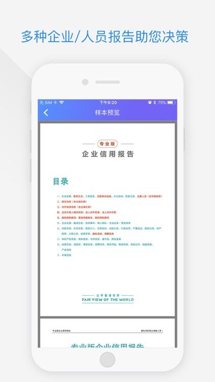 企业查-企业信用信息查询工商公示平台 screenshot-4