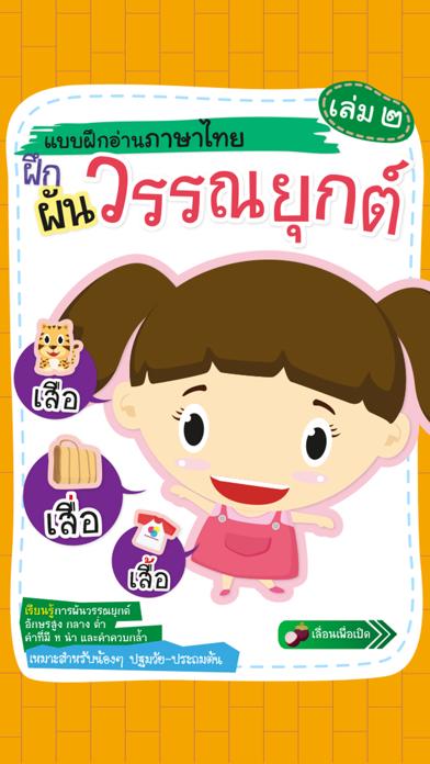 タイ語-読む2のおすすめ画像1