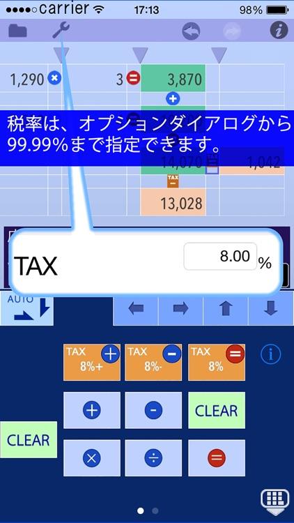 タテヨコ計算電卓 シートカルク SheetCalc-Lite screenshot-3