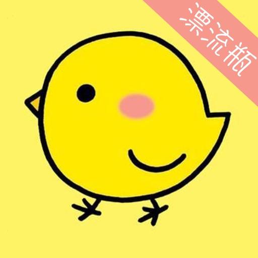 小黄鸡漂流瓶-开放的瓶子朋友圈 iOS App
