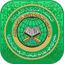 مصحف المدينة النبوية