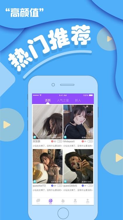 美人鱼直播-一对一视频交友平台 screenshot-3