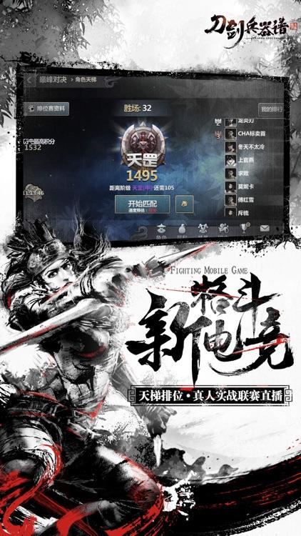 刀剑兵器谱—阿里首款冷兵器格斗手游