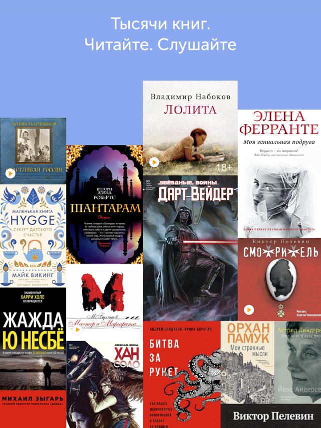 Bookmate — книги по подписке Screenshot