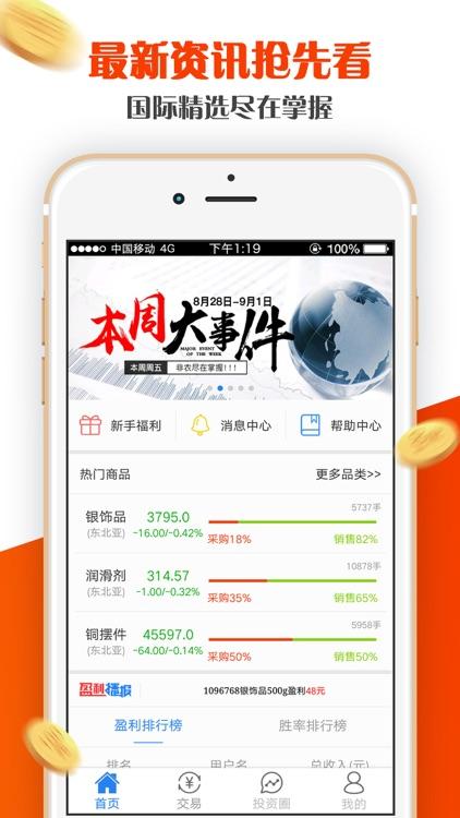 财富金服-现货期货贵金属 screenshot-4