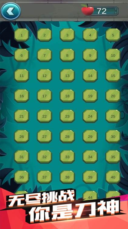 飞刀高高手-休闲益智小游戏 screenshot-3