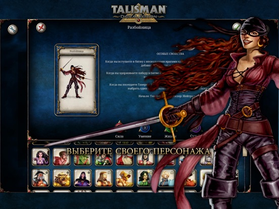 Talisman: Digital Edition для iPad