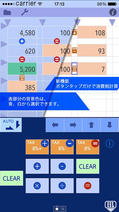 タテヨコ計算電卓 シートカルクのおすすめ画像2