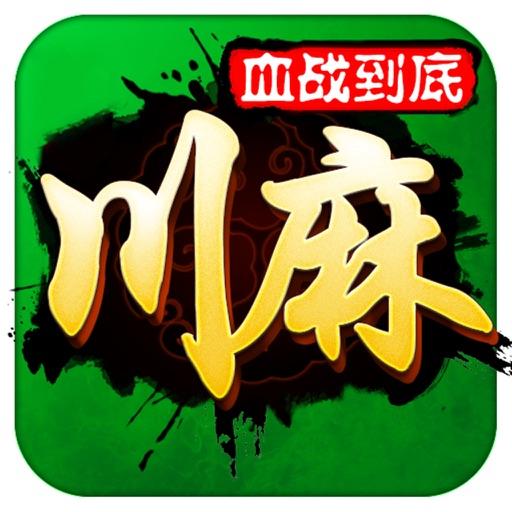 四川麻将(血战到底)- 麻将棋牌游戏