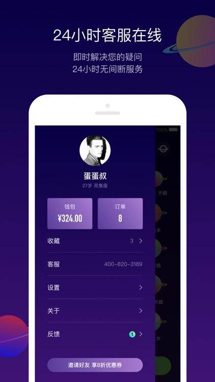 天天占星-星座爱情心理运势占卜 screenshot-4