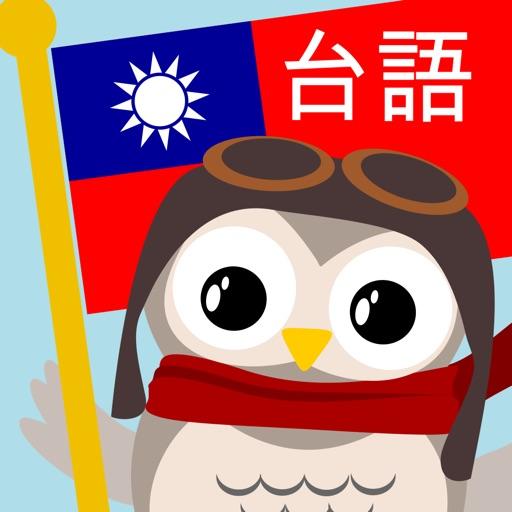 Gus on the Go: Taiwanese