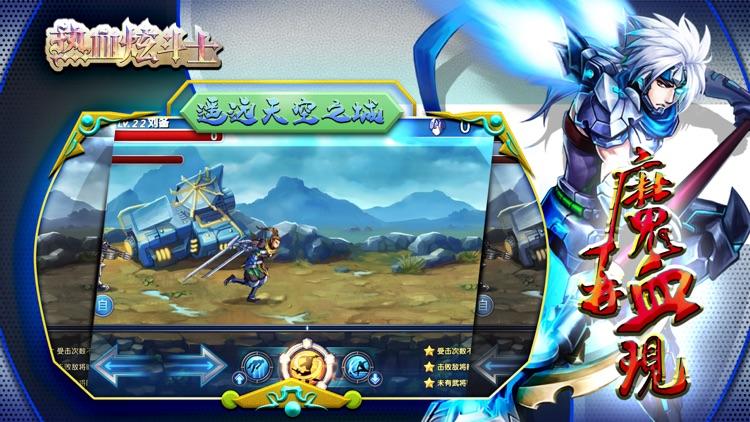 热血炫斗士-英雄无双格斗策略游戏 screenshot-4