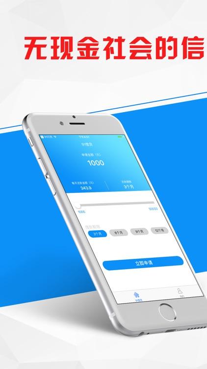 91小额贷款-小额分期贷款借钱借款软件