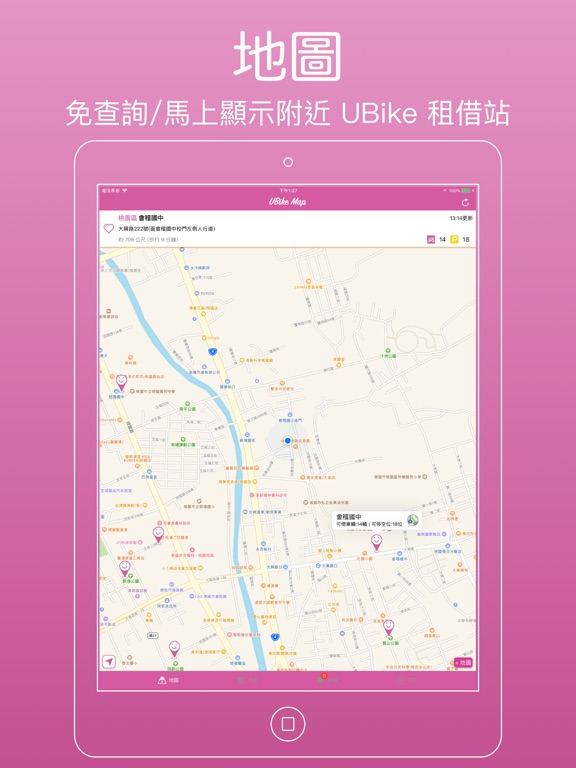 桃園市UBike+ screenshot 6