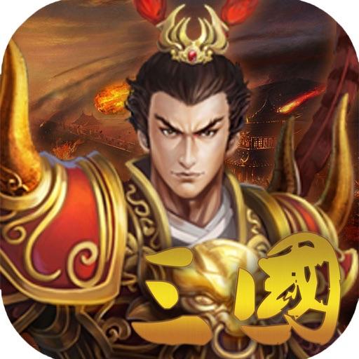 荣耀江山OL三国游戏 - 回合制策略手游