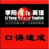 疯狂英语之口语速成-快速掌握英语句子
