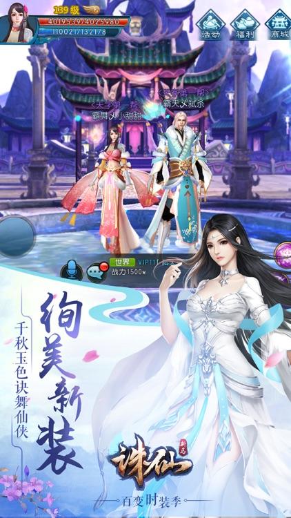 诛仙手游-唯美时装季 screenshot-0